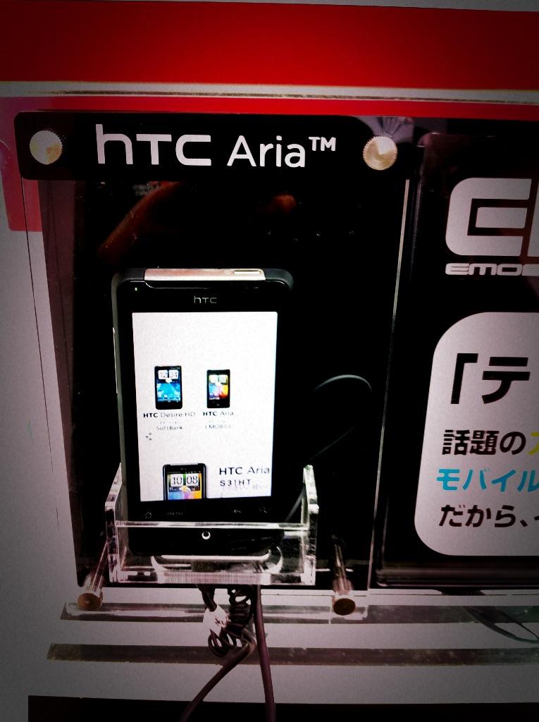 HTC Aria イーモバイル