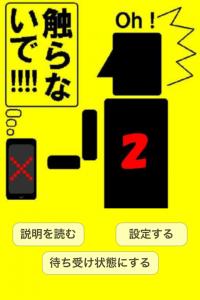 iPhone 触らないで2