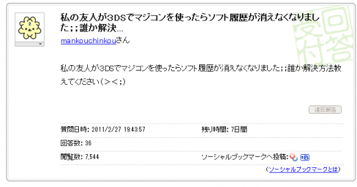 マジコン 3DS