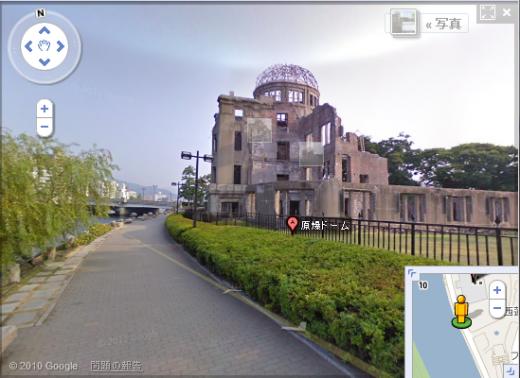 世界遺産「原爆ドーム」が Google マップのストリートビューに登場