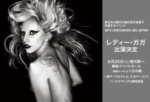 MTV VIDEO MUSIC AID JAPAN レディー・ガガ出演