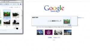 google 画像検索/google images が凄い