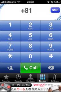 TalkatoneとGoogle voiceでiPhoneから激安通話