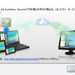 Splashtopを使ってiPhoneからパソコンを遠隔操作 (1)