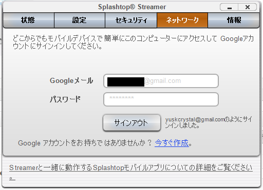 Splashtop iPhone 遠隔 3G回線