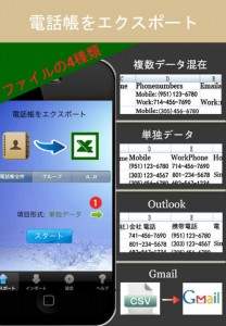 iPhone アドレス帳 エクセル 管理