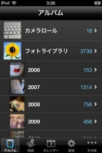 iPhoneの写真管理はiPicture photo browser が便利 (4)