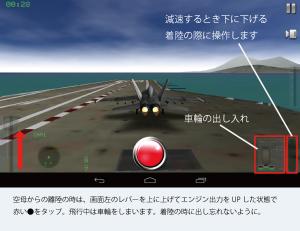Air Navy Fighters 操作方法 Nexus 7
