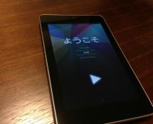 Nexus 7 32GB 箱開け&レビュー (1)