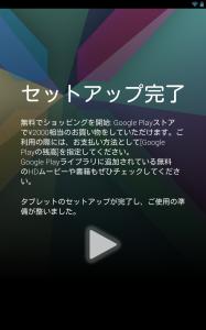 Google Play ストアで2,000円相当の買い物
