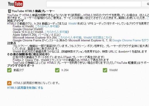 chromeでYouTubeの動画が真っ黒になったら