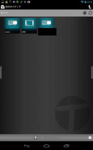 Nexus 7 Nasne Twonky Beam (6)