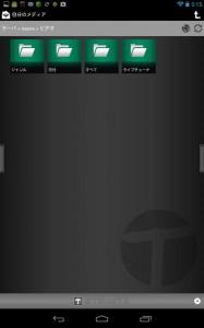 Nexus 7 Nasne Twonky Beam (5)