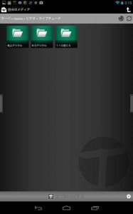 Nexus 7 Nasne Twonky Beam (4)