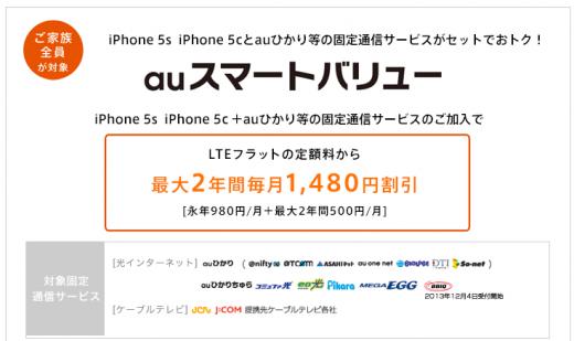 iphone 5 5s 5c au スマートバリュー