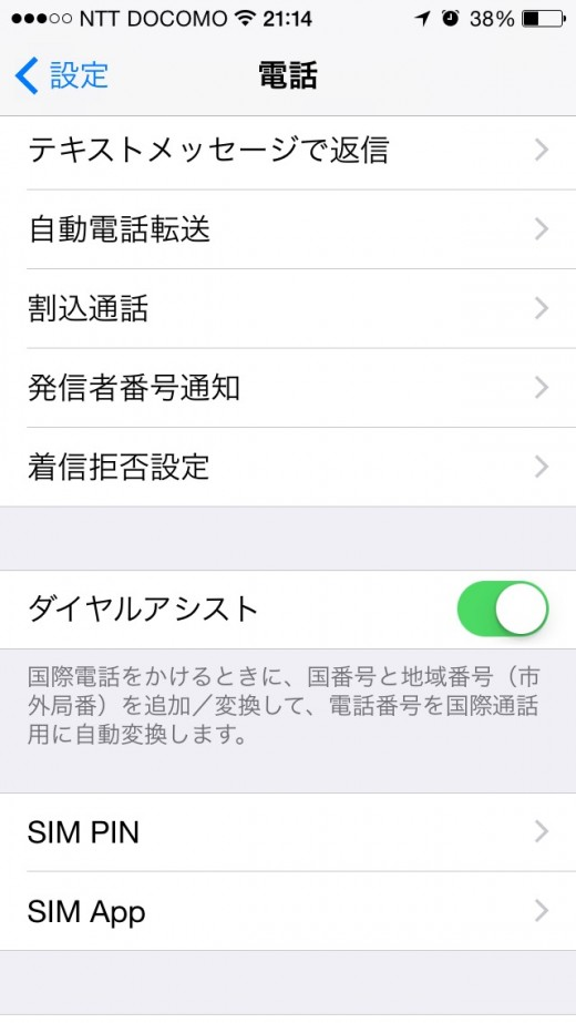 R-SIM iPhone5 iOS8