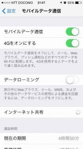r-sim7+ ios5 下駄 LTE 4G
