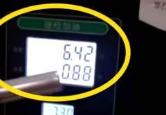 給油が始まっていないのにメーターが回る中国のGS